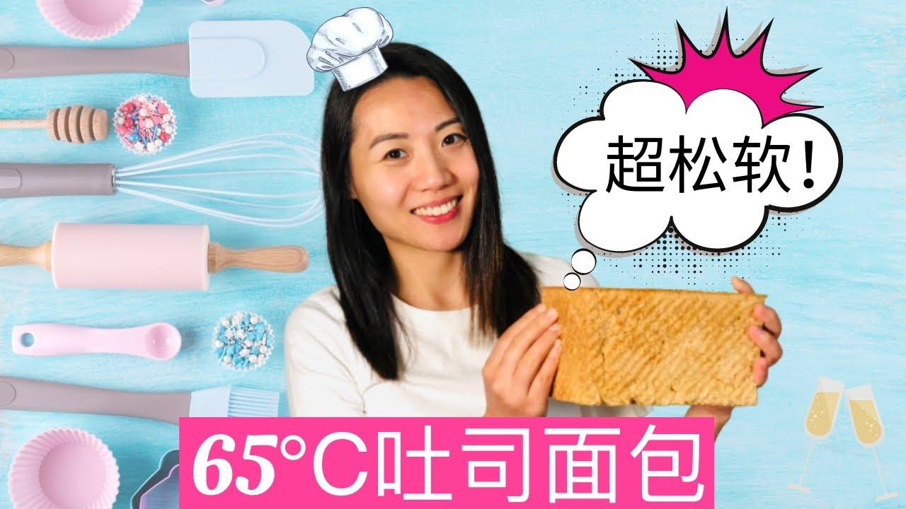 65度北海道汤种牛奶吐司配方,超级松软,赶快一起来试一下!How to make Japanese milk bread (soft and fluffy milk toast)