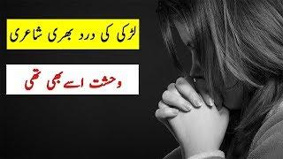 Most Heart Touching Urdu Ghazal Poetry | Best Urdu Poetry | Sad Urdu Ghazal Shayari