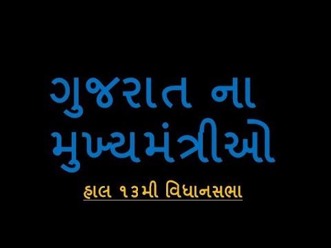 """""""ગુજરાત ના મુખ્યમંત્રીઓ"""" । વિધાનસભા ।GUJARAT CHIEF MINISTERS"""