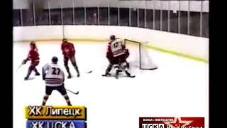 Gambar cover 1998 ХК Липецк (Липецк) - ХК ЦСКА 1-1 Хоккей. Суперлига. Переходный турнир