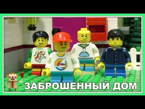 Мультфильм Город Х Детство - Заброшенный дом