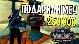 ПОДАРИЛИ МЕЧ ЗА 250 000 ГОЛД | БИТВА ЗА АЗЕРОТ | WORLD OF WARCRAFT