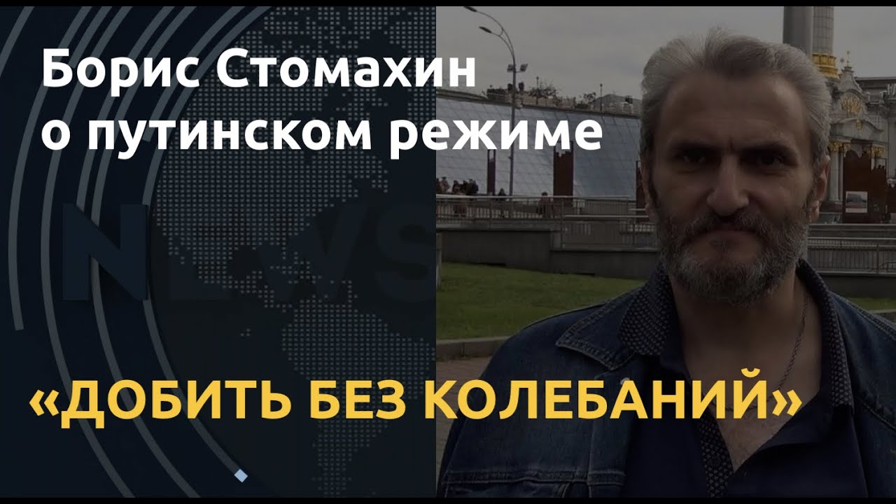 "Путин – давно ""убийца"". Борис Стомахин об угрозе человечеству"