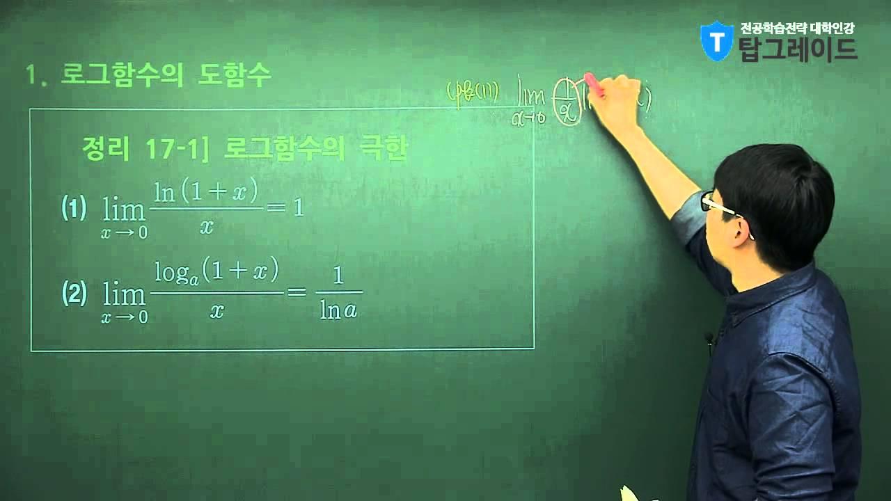 탑그레이드_미적분학_추영기교수_로그함수와 지수함수의 도함수 ...