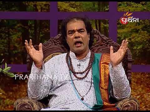 Sadhu Bani Ep 218 12 Jan 2018 | ଉତ୍ତମ ବନ୍ଧୁ ହୁଅନ୍ତୁ | Be a Good Friend