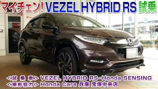 Honda VEZEL HYBRID ヴェゼルハイブリッドRS試乗<4K動画>