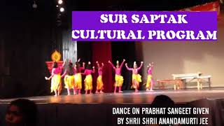DIWALI SPECIAL, DANCE ON PRABHAT SANGEET GIVEN BY SHRII SHRII ANANDAMURTI JEE