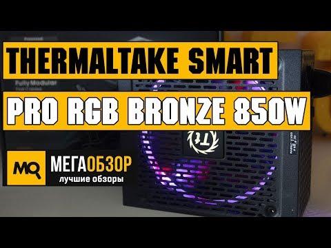 Thermaltake Smart Pro RGB Bronze 850W обзор блока питания