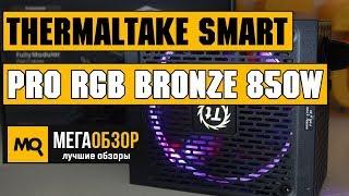 Thermaltake Smart Pro RGB Bronze 850W огляд блоку живлення