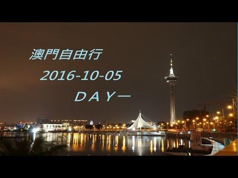 澳門旅遊自由行  Macau Travel  【大三巴】DAY 1