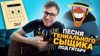 Песня гениального сыщика кавер 🎸 аккорды табы как играть на гитаре | pro-gitaru.ru видео