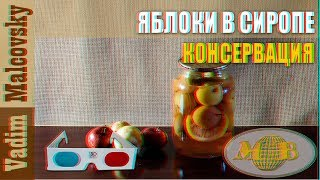 3D stereo red-cyan Консервация. Яблоки в сиропе. Мальковский Вадим