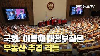 국회, 이틀째 대정부질문…부동산ㆍ추경 격돌 / 연합뉴스…