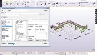 Tekla Structures: дополнительные свойства при экспорте в IFC