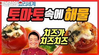 [생선요리] 토마토 속에 해물요리 / 치즈 듬뿍 / 구…