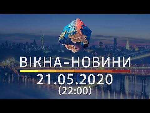 Вікна-новини. Выпуск от 21.05.2020 (22:00) | Вікна-Новини