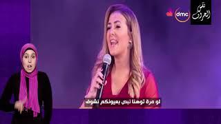أغنية نفس الحروف غناء دنيا سمير غانم بلغة الإشارة | ترجمة: أميرة محي | #dmc_بلغة_الإشارة