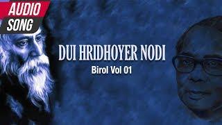 Dui Hridhoyer Nodi | Debabrata Biswas | Bengali Songs | Rabindra Sangeet | Atlantis Music