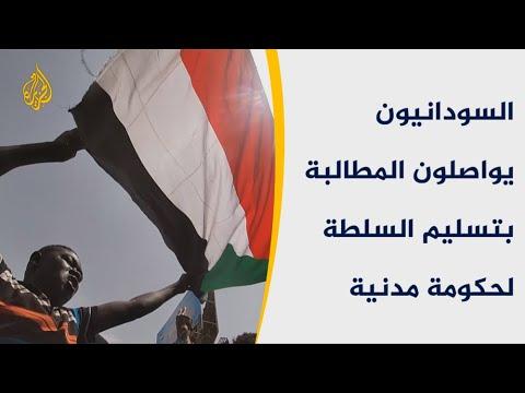 استمرار الاعتصام بالسودان وتمسك بتسليم السلطة للمدنيين  - نشر قبل 2 ساعة
