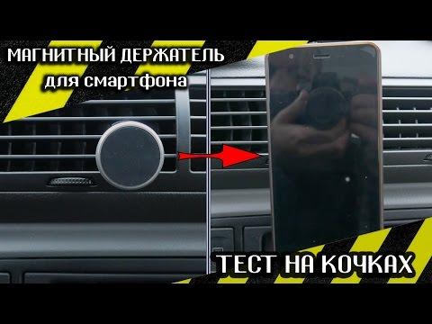 🚙 Мощный магнитный держатель для телефона в машину. Тест на кочках.