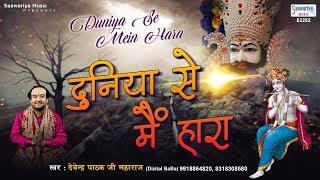 दुनिया से मैं हारा | Duniya Se Main Hara To Aya Tere Dware | New Shyam Bhajan | Devendra Pathak Ji