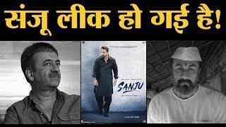 Sanju Full movie Online कैसे पहुंच गई है? | Ranbir kapoor | Sanjay Dutt
