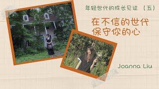 【年轻世代的成长见证】|(五)在不信的世代保守你的心|Joanna Liu|YG4J