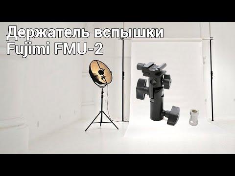 Держатель вспышки и зонта Fujimi FMU-2 отзыв в Плеер.Ру