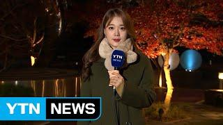 [날씨] 서울 -4.2℃, 올가을 최저...내일 낮 풀…