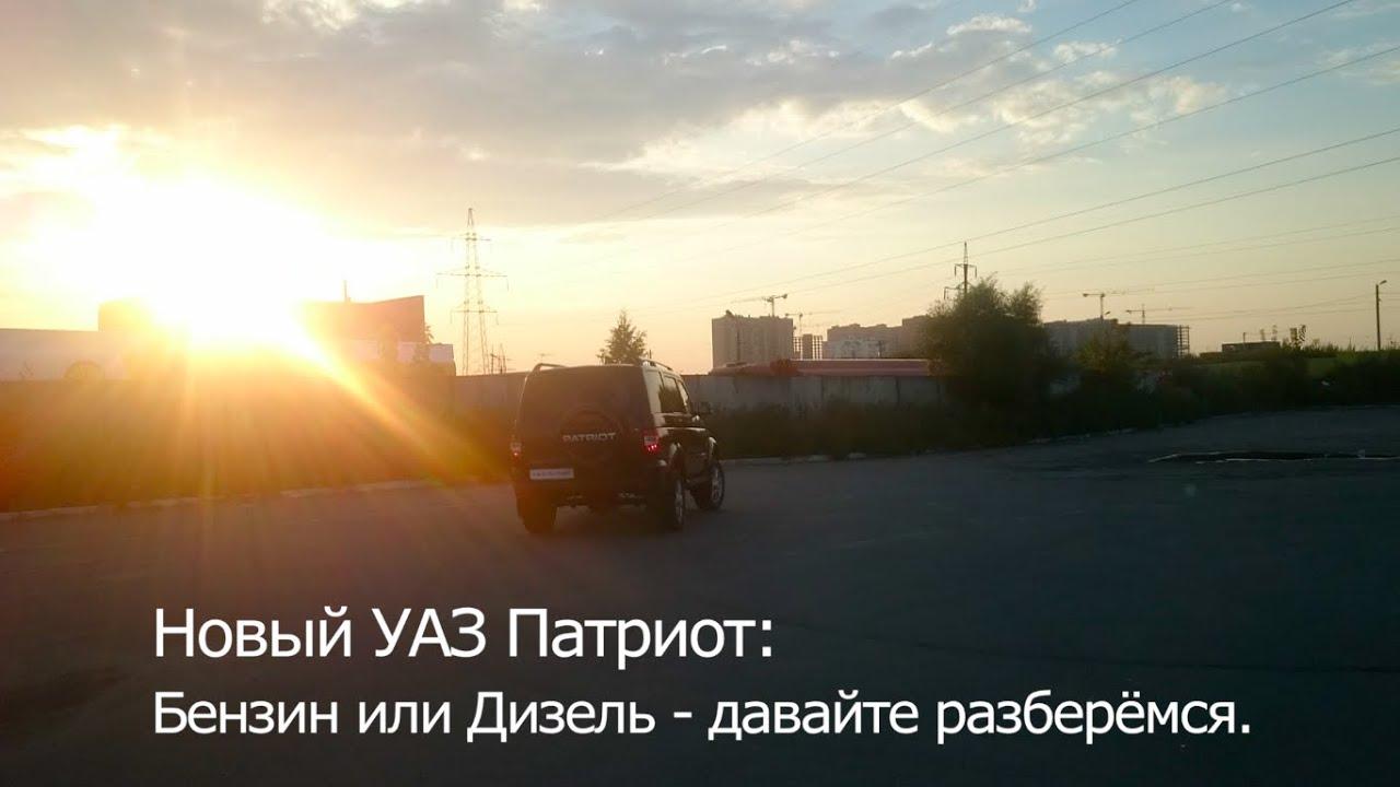 Новый УАЗ Патриот: Бензиновый или Дизельный - какой выбрать?