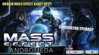Mass Effect Andromeda - Official E3 2015 Announce Trailer | Синематик трейлер