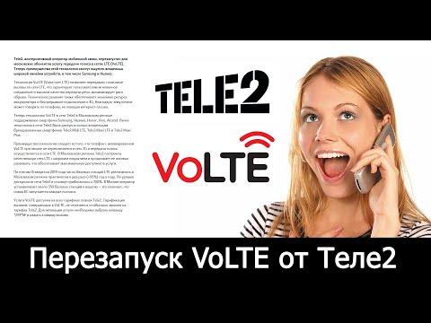 Теле2 запустил VoLTE [не для всех]