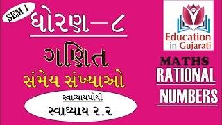 std 8 sem 1 maths 2 samey sankhya swadhyay 2 2