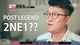 Mnet LEGEND 100 ARTIST 2NE1 │엠넷 레전드 100 아티스트 투애니원