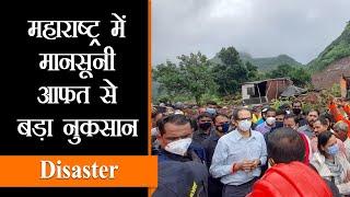 Maharashtra में वर्षाजनित हादसों में 138 मरे कई लापता, 90000 बचाये गये Uddhav ने लिया हालात का जायजा