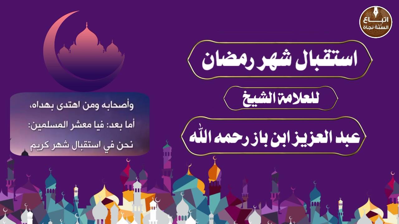 استقبال شهر رمضان للعلامة الشيخ عبد العزيز ابن باز رحمه الله Youtube