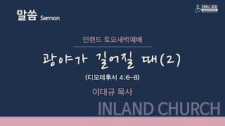 2021 08 14 토요새벽예배: 광야가 길어질 때(2) [이대규 목사]
