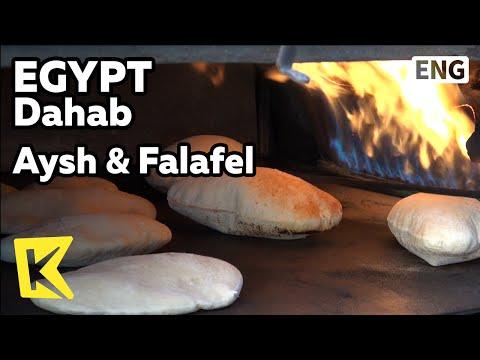 【K】Egypt Travel-Dahab[이집트 여행-다합]아살라 마을, 전통 빵 에이쉬와 팔라펠 튀김/Aysh/Falafel/Bread/Asalah/Food/Sandwich