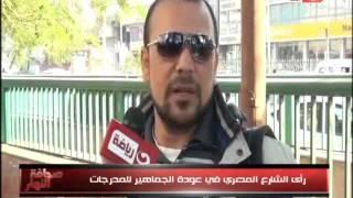 صحافة النهار |  تقرير |  شاهد رأى الشارع المصري فى عودة الجماهير