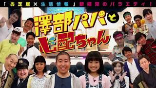 澤部パパ、心配ちゃん、MEGUMIママの3人家族と奇妙な周辺住人たちによる...