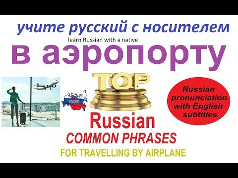Russian for tourists - at the airport (phrases and expressions)