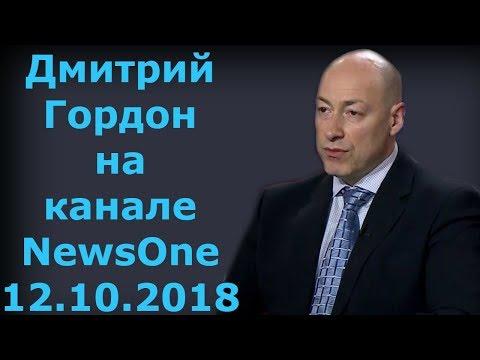 "Дмитрий Гордон на канале ""NewsOne"". 12.10.2018"