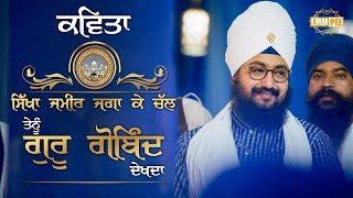 POEM - Sikha Zameer Jaga Ke Chal