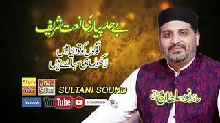 Logon ko to duniya main - Sarkar Humaray Hain - Hafiz Noor Sultan Siddiqui - Noor ki Barsaat Kharian