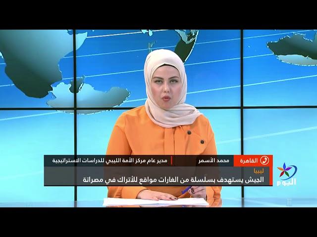الجيش الليبي يستهدف بسلسلة من الغارات مواقع للأتراك في مصراتة
