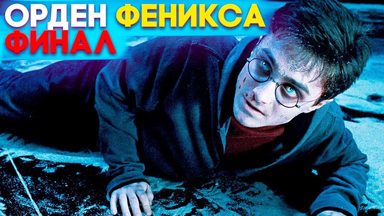 Гарри Поттер и Орден Феникса Прохождение Финал - YouTube