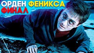 Гарри Поттер и Орден Феникса Прохождение Финал