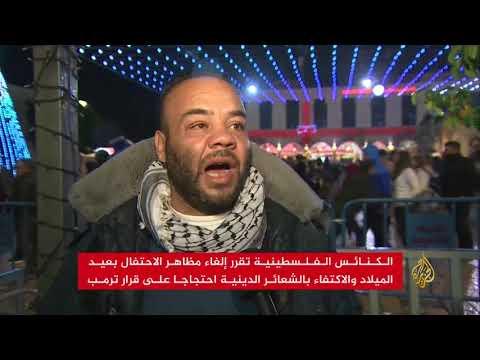 إلغاء احتفالات الميلاد بفلسطين احتجاجا على قرار ترمب