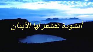 أنشودة تقشعر لها الأبدان best nashid