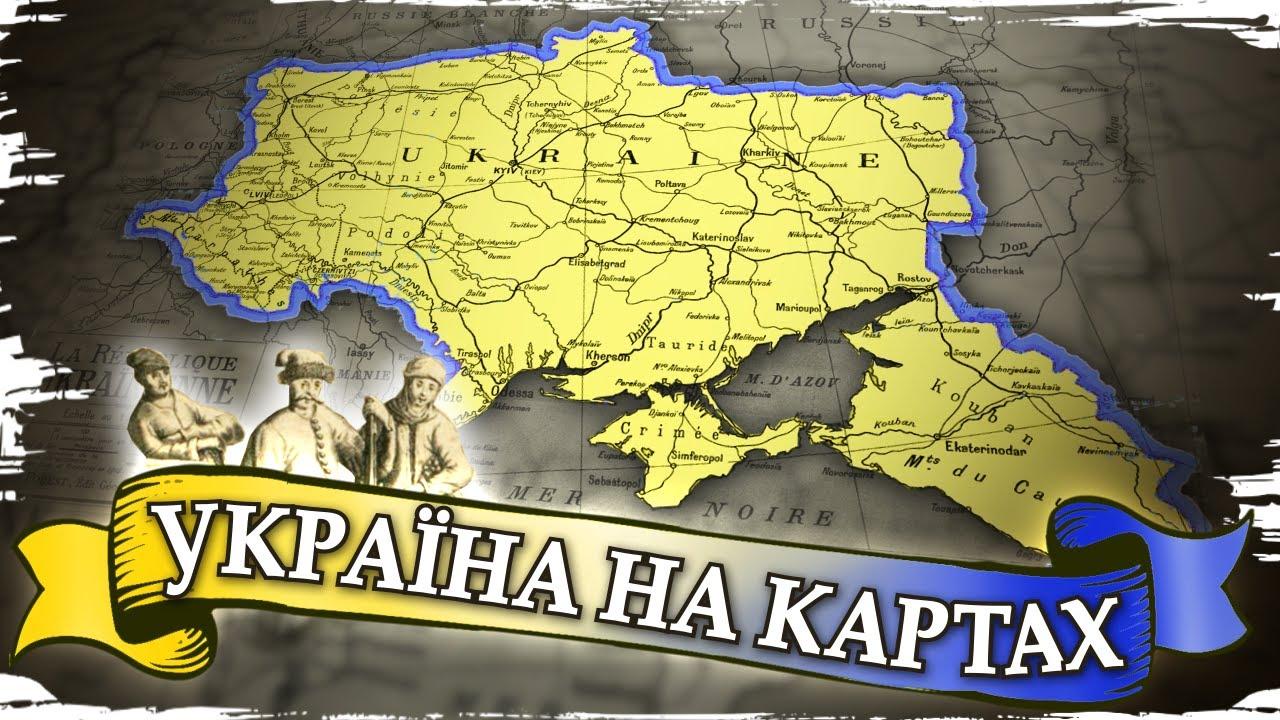 Русь і Україна на історичних картах // 10 запитань історику